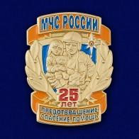 """Знак """"25 лет МЧС России"""""""
