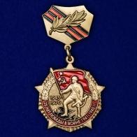 Знак «25 лет Победы в Великой Отечественной войне»