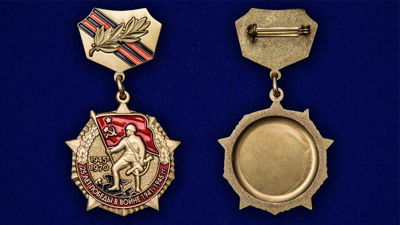 Знак «25 лет Победы в Великой Отечественной войне» - высокого качества