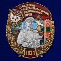 """Знак """"26 Одесский Краснознамённый Пограничный отряд"""""""