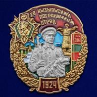"""Знак """"29 Кызыльский Пограничный отряд"""""""