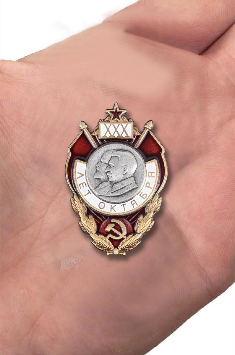 """Знак """"30 лет Октябрьской Революции"""""""