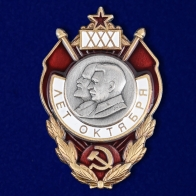 """Знак """"30 лет Октября"""""""