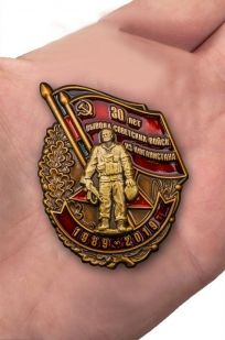 """Заказать знак """"30 лет вывода войск из Афганистана"""""""