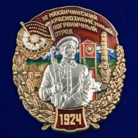 """Знак """"30 Маканчинский Краснознамённый пограничный отряд"""""""