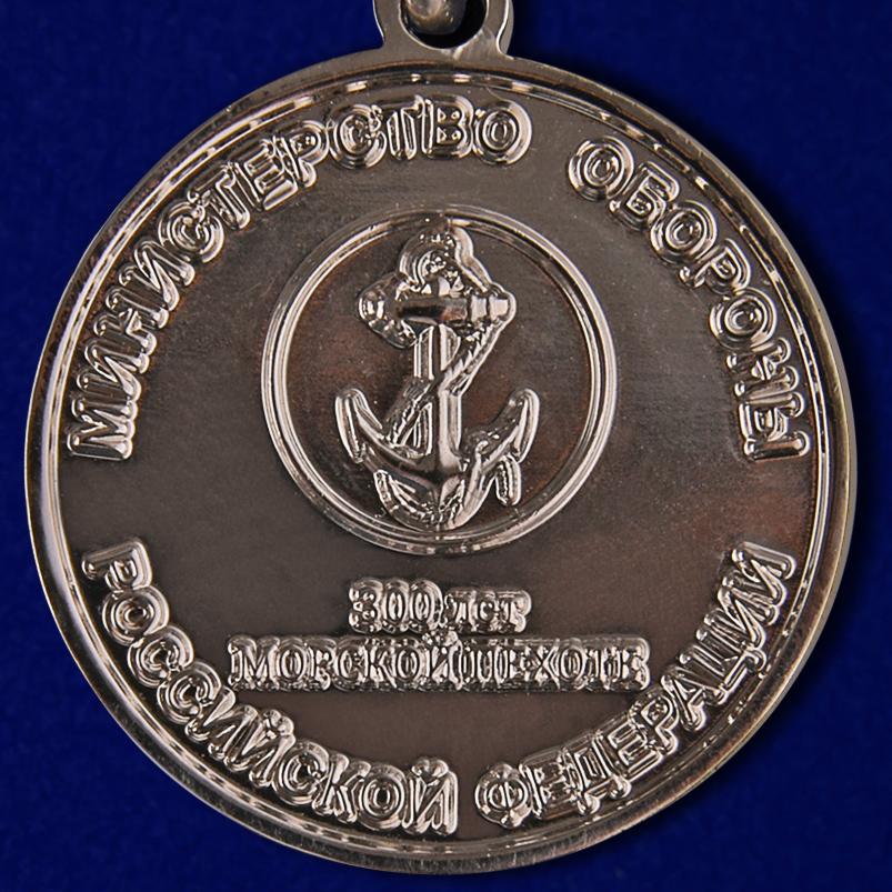 Знак 300 лет Морской пехоте МО РФ