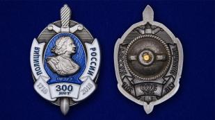"""Знак """"300 лет полиции"""" по лучшей цене"""