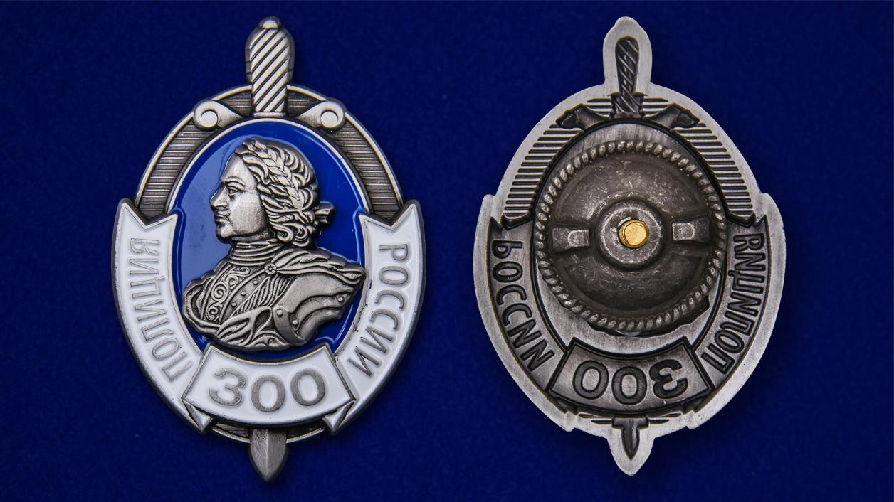"""Знак """"300 лет Российской полиции"""" по выгодной цене"""