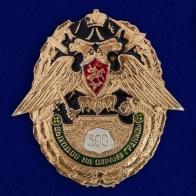 Знак «300 выходов на охрану границы» ФПС