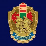 Знак 300 выходов на охрану госграницы СССР