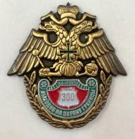 """Знак """"300 выходов на охрану границы"""""""