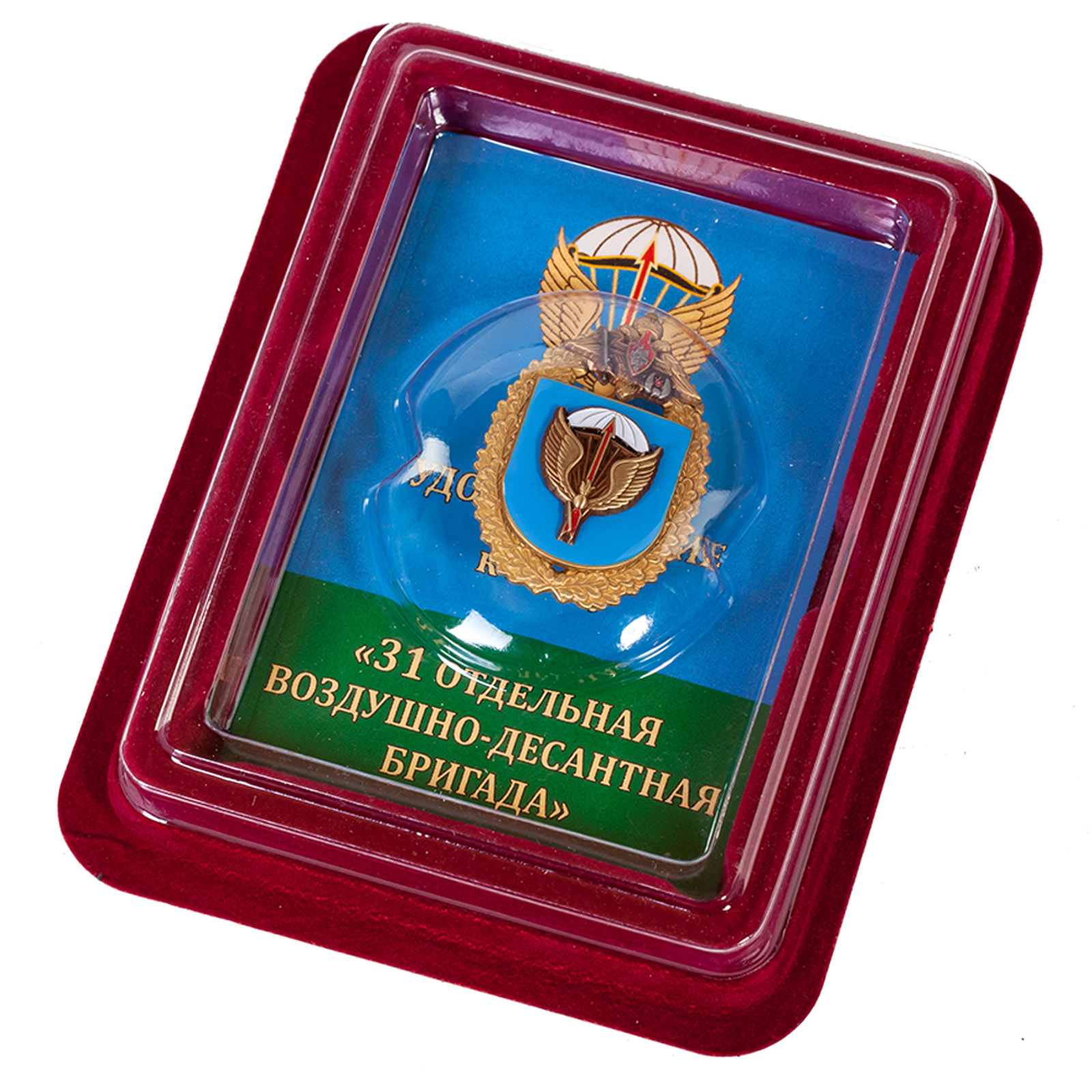 """Знак """"31-я отдельная Воздушно-десантная бригада"""" в бархатистом футляре из флока"""