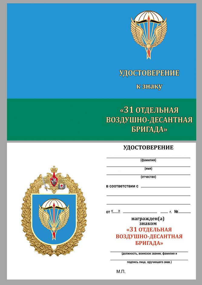 """Удостоверение к знаку """"31-я отдельная Воздушно-десантная бригада"""" в бархатистом футляре из флока"""