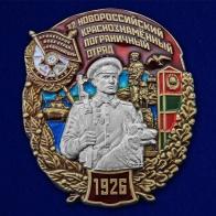 Знак 32 Новороссийский пограничный отряд