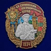 """Знак """"33 Сочинский пограничный отряд"""""""
