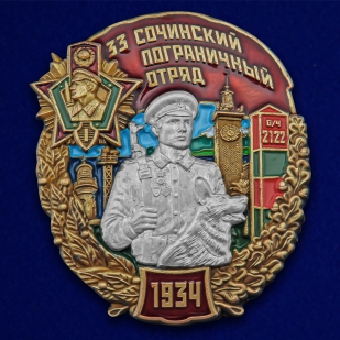 """Подарочный набор """"33 Сочинский пограничный отряд"""""""