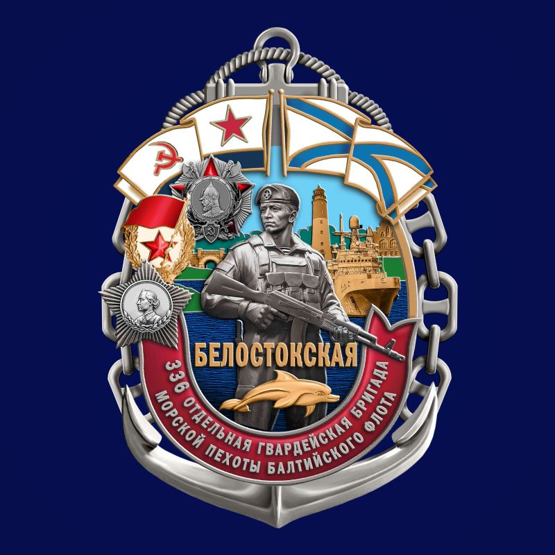 """Знак """"336-я Белостокская ОБрМП БФ"""""""