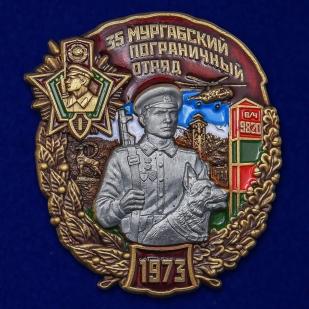 Знак 35 Мургабский Пограничный отряд