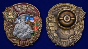 """Знак """"35 Мургабский Пограничный отряд"""" - в розницу и оптом"""