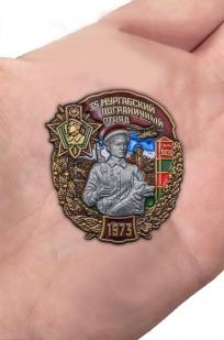 """Заказать знак """"35 Мургабский Пограничный отряд"""""""