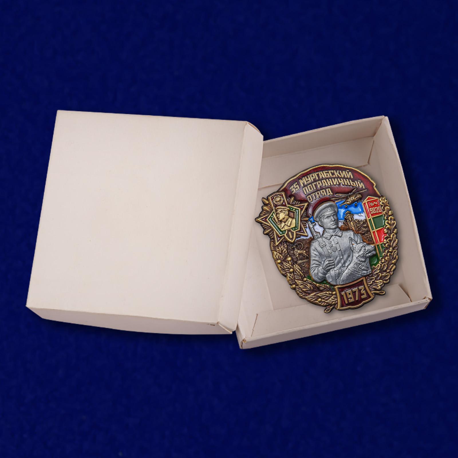 Знак 35 Мургабский Пограничный отряд - в коробке