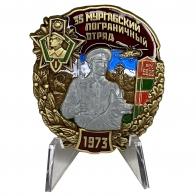 """Знак """"35 Мургабский Пограничный отряд"""" на подставке"""