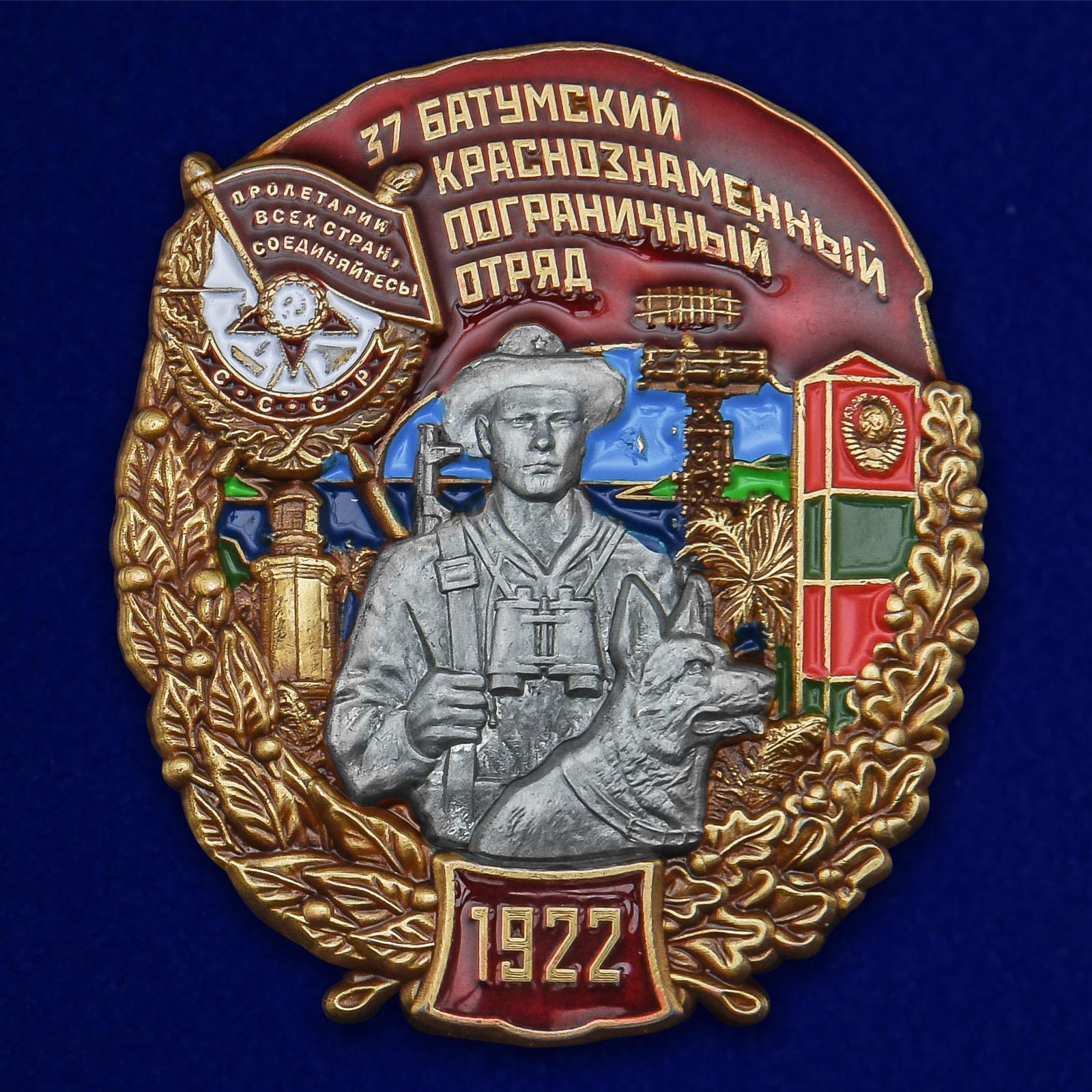 Знак 37 Батумский Краснознамённый Пограничный отряд
