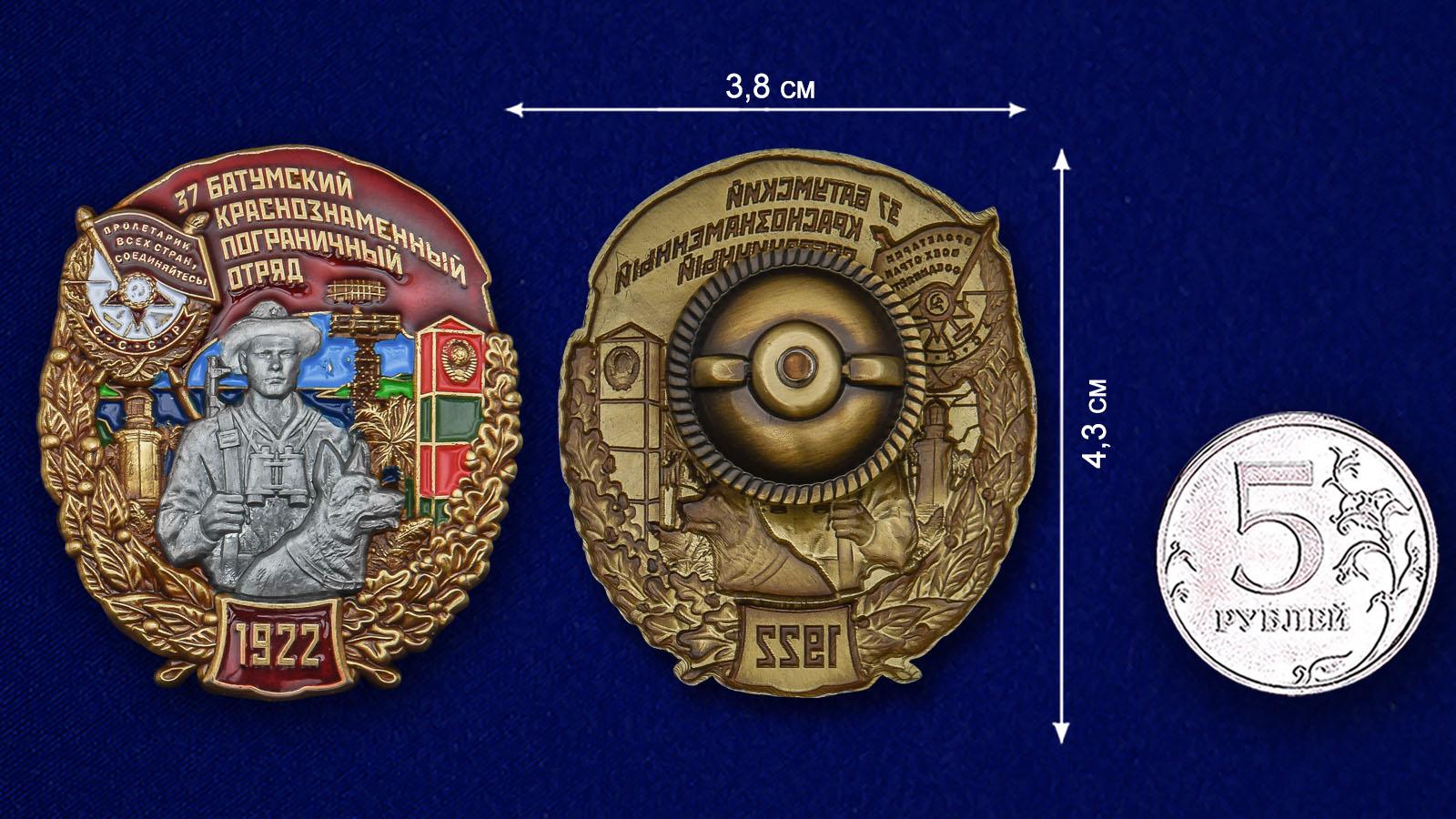 Знак 37 Батумский Краснознамённый Пограничный отряд - размер