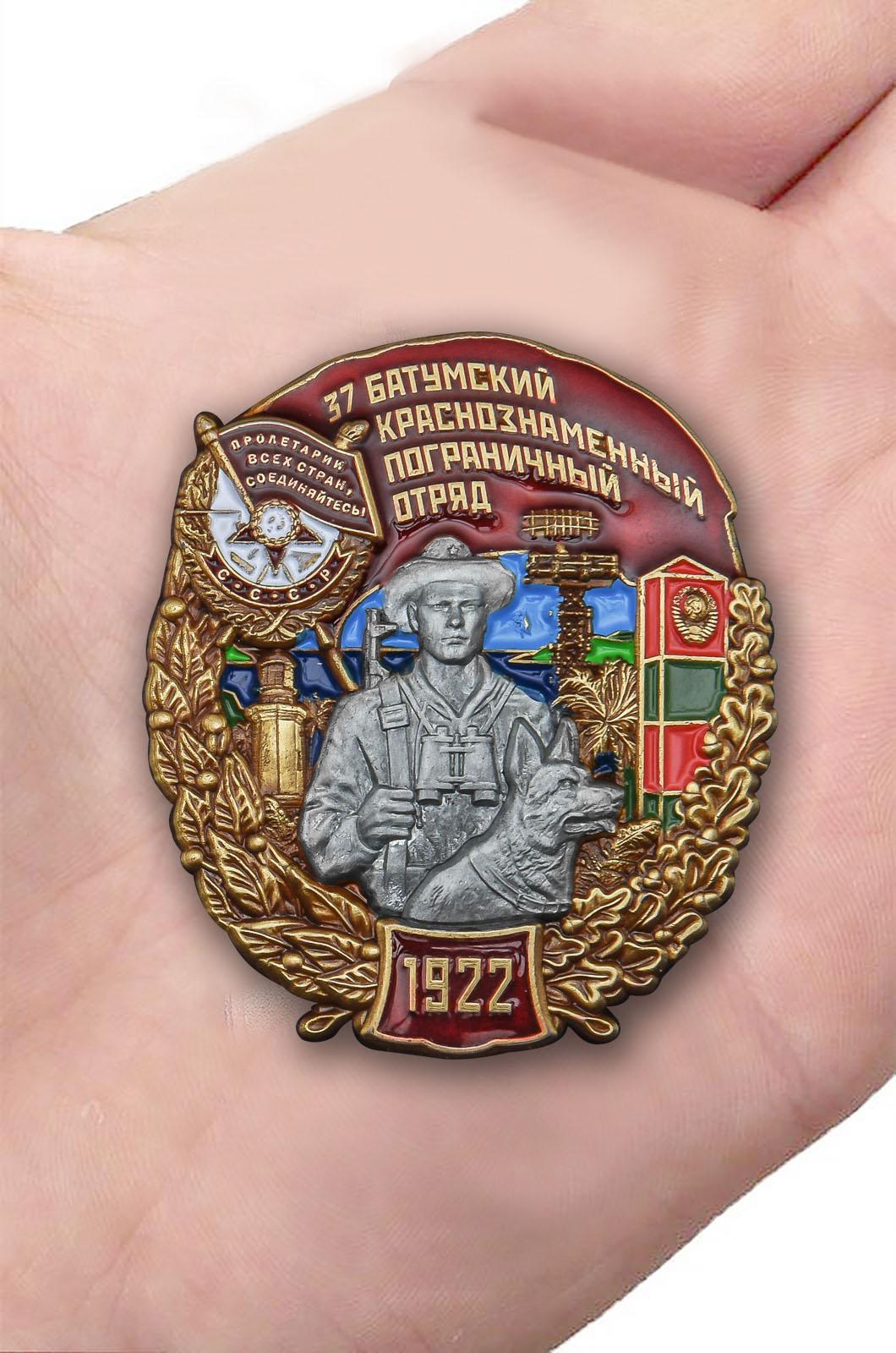 Заказать знак 37 Батумский Краснознамённый Пограничный отряд