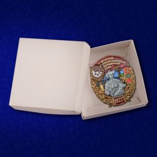Знак 37 Батумский Краснознамённый Пограничный отряд - с доставкой