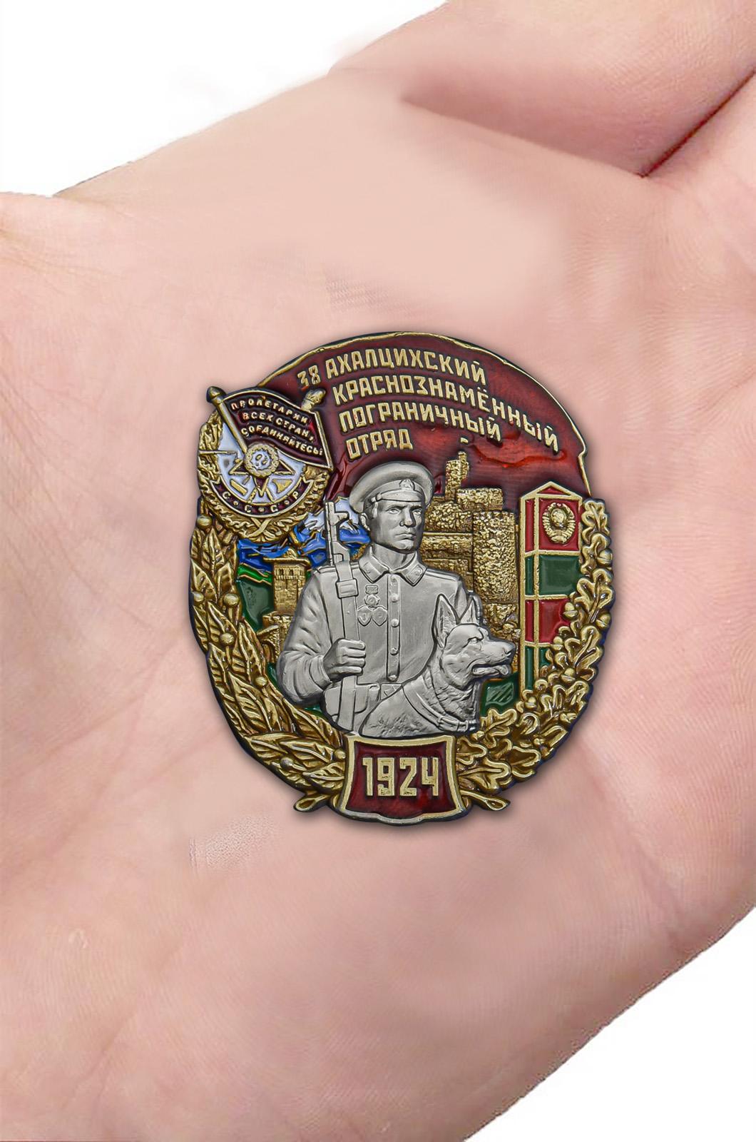 """Заказать знак """"38 Ахалцихский Краснознамённый Пограничный отряд"""""""