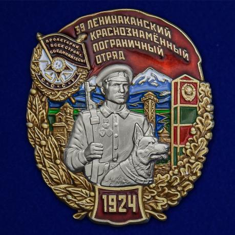 """Знак """"39 Ленинаканский Краснознамённый Пограничный отряд"""""""
