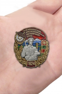 """Заказать знак """"39 Ленинаканский Краснознамённый Пограничный отряд"""""""