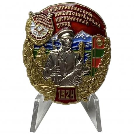 Знак 39 Ленинаканский Краснознамённый пограничный отряд на подставке