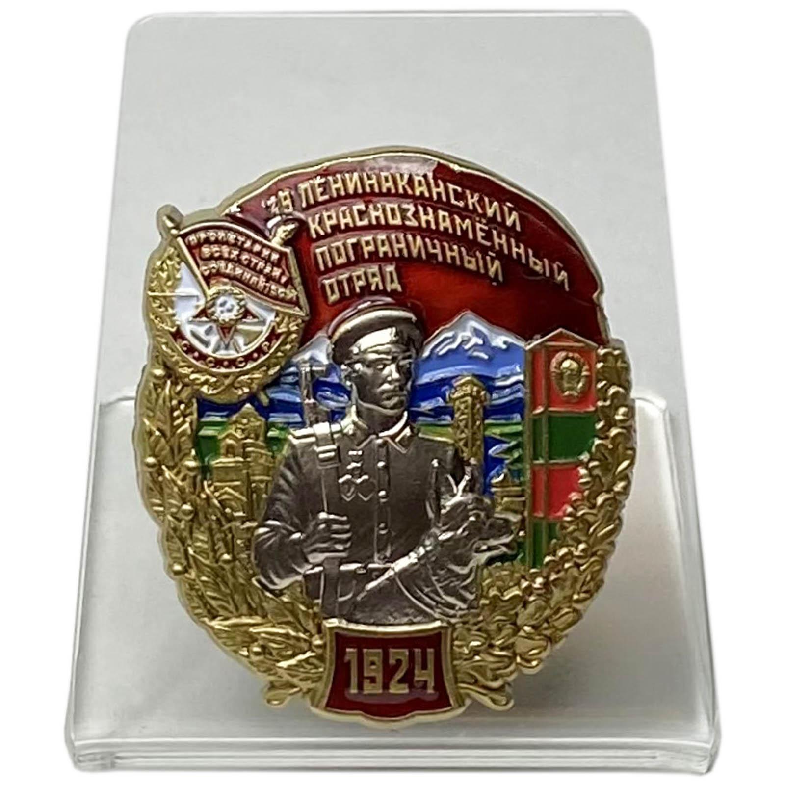 Знак 39 Ленинаканский Краснознамённый погранотряд на подставке
