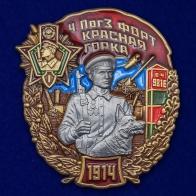 """Знак """"4 ПогЗ форт Красная горка"""""""