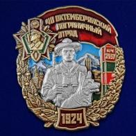 Знак 40 Октемберянский Пограничный отряд