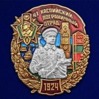 """Знак """"41 Каспийский пограничный отряд"""""""
