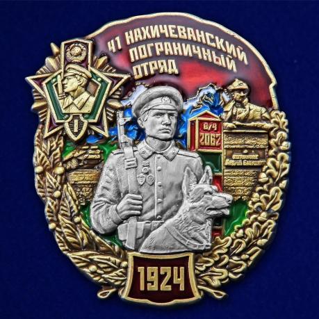 """Знак """"41 Нахичеванский пограничный отряд"""""""