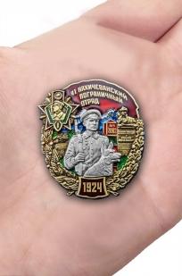 """Заказать знак """"41 Нахичеванский пограничный отряд"""""""