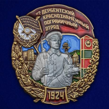 Знак 42 Дербентский Краснознамённый Пограничный отряд