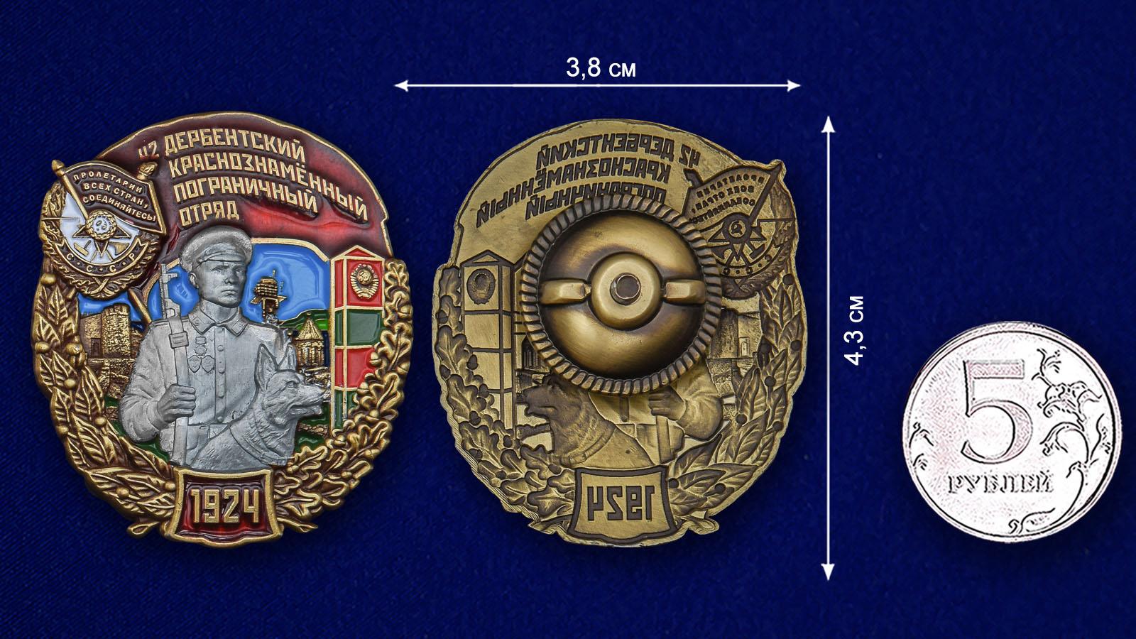 Знак 42 Дербентский Краснознамённый Пограничный отряд - размер