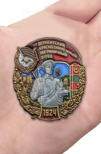 Заказать знак 42 Дербентский Краснознамённый Пограничный отряд