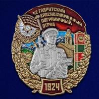 """Знак """"42 Гадрутский Краснознамённый пограничный отряд"""""""
