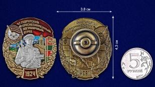 """Знак """"42 Гадрутский Краснознамённый пограничный отряд"""" - размер"""