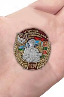 """Заказать знак """"42 Гадрутский Краснознамённый пограничный отряд"""""""