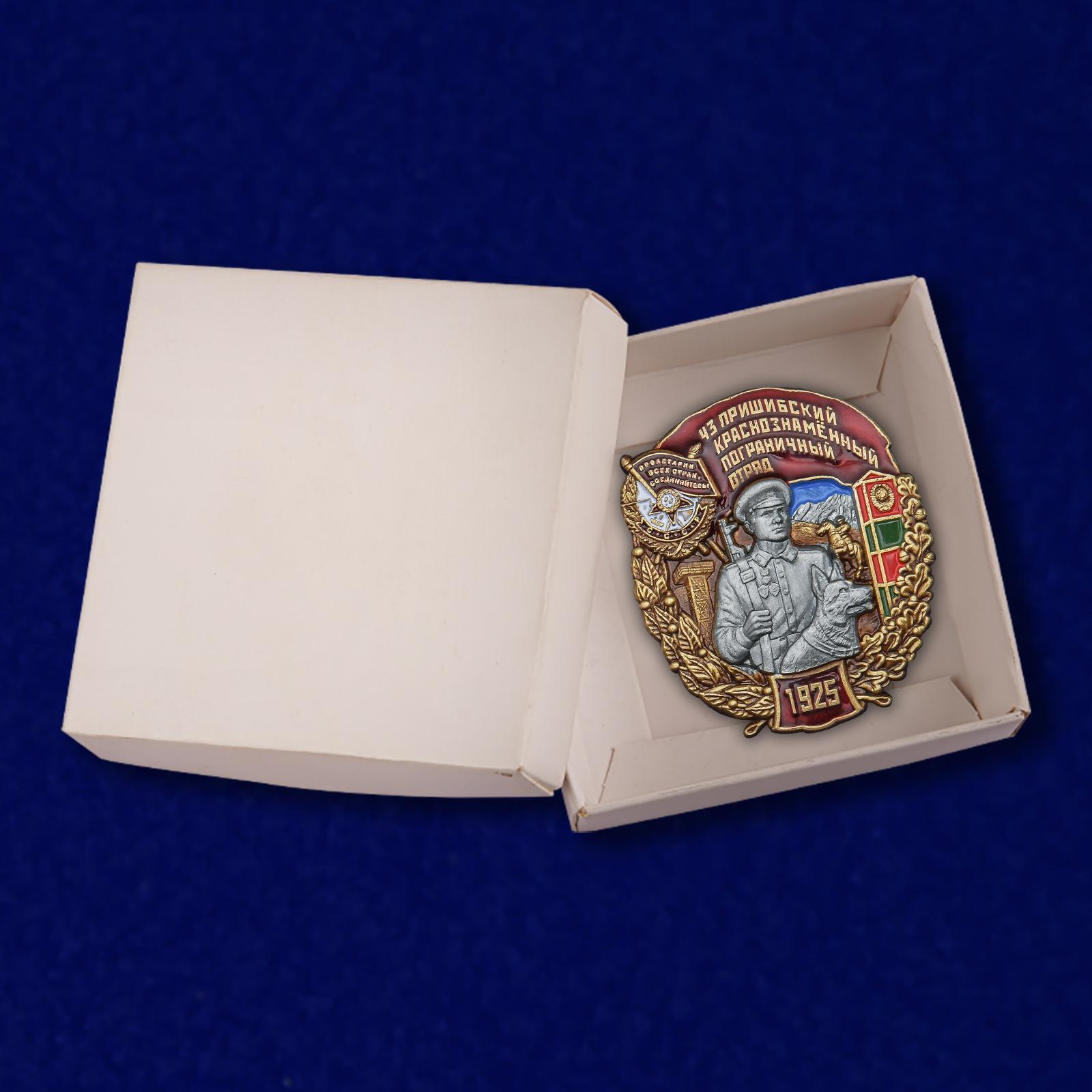 Знак 43 Пришибский Краснознамённый погранотряд - в коробке