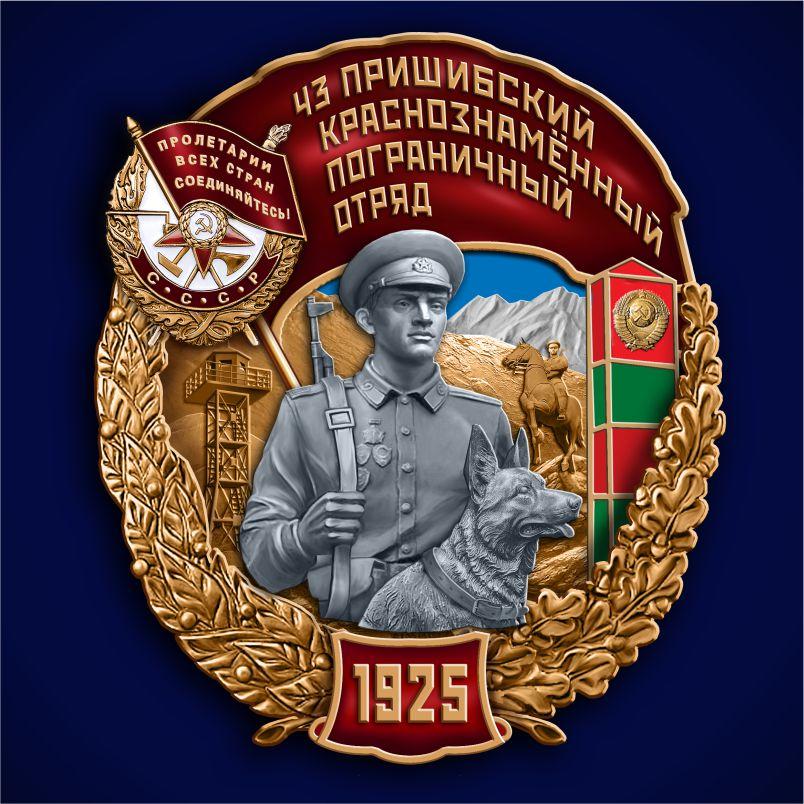 """Знак """"43 Пришибский Краснознамённый Пограничный отряд"""""""