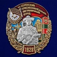 """Знак """"45 Серахский Краснознамённый пограничный отряд"""""""