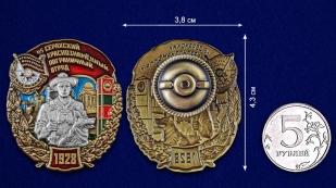 """Знак """"45 Серахский Краснознамённый пограничный отряд"""" - размер"""